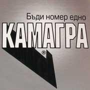 Екип Камагра